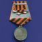 Александр II Медаль За храбрость (муляж) - 1