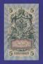 Николай II 5 рублей 1909 года / И. П. Шипов / С. Бубякин / XF - 1