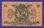 Гражданская война (Юг России) 10 рублей 1919 / aUNC- - 1
