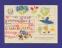 Открытка: Шиповник ИЗОГИЗ / 100000 / Г. Самсонов / Заполнена / 1957 года выпуска - 1