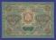 РСФСР 5000 рублей 1919 года / Н. Н. Крестинский / С. Бубякин / Р3 / aUNC / Широкие волны - 1