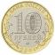 Россия 10 рублей 2021 года ММД UNC Нижний Новгород - 1
