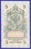 РСФСР 5 рублей 1917-1920 образца 1909 И. П. Шипов С. Бубякин XF-aUNC  - 1