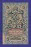 Временное правительство 5 рублей 1917 образца 1909 И. П. Шипов В. Шагин XF+  - 1