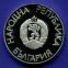 Болгария 25 левов 1988 Proof XXIV летние Олимпийские Игры, Сеул 1988  - 1