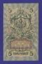 Временное правительство 5 рублей 1917 образца 1909 И. П. Шипов Богатырёв XF-  - 1