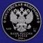 Россия 3 рубля 2018 года СПМД Proof Чемпионат мира по футболу FIFA 2018. Екатеринбург  - 1