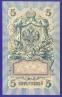 Временное правительство 5 рублей 1917 образца 1909  / И. П. Шипов / С. Бубякин / XF- - 1