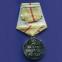 Медаль Партизану Отечественной Войны I степени (муляж) - 1