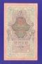 Гражданская война (Северная Россия) ГБСО 10 рублей 1909 / XF- / Временное пр-во - 1