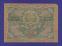 РСФСР 10000 рублей 1919 Н. Н. Крестинский А. Афанасьев (Р3) F-VF Широкие волны  - 1