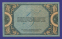 Гражданская война (Юг России) 5 рублей 1918 / VF+ - 1