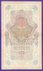 Николай II 10 рублей 1909 года / А. В. Коншин / П. Барышев / Р / VF+ - 1