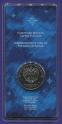 Россия 25 рублей 2021 UNC ММД 60-летие первого полета человека в космос (в блистере) - 3
