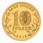 Россия 10 рублей 2015 года СПМД Ломоносов - 1