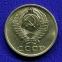 СССР 20 копеек 1982 - 1